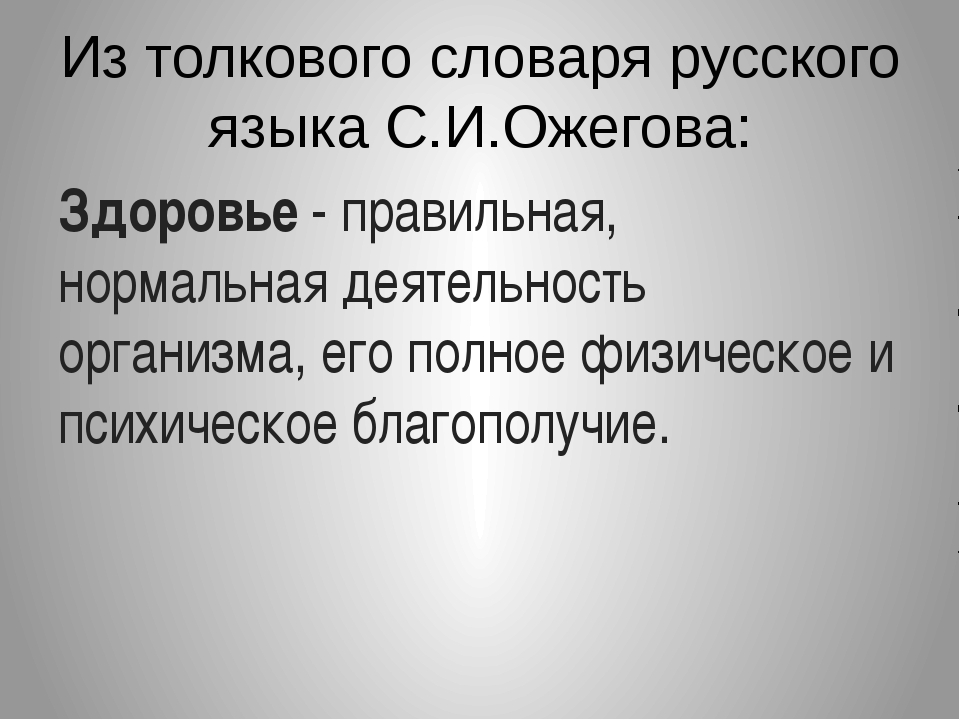 Из толкового словаря русского языка С.И.Ожегова: Здоровье - правильная, норма...