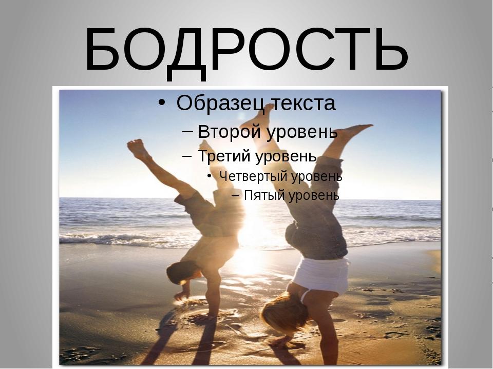 БОДРОСТЬ