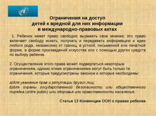 Ограничения на доступ детей к вредной для них информации в международно-право