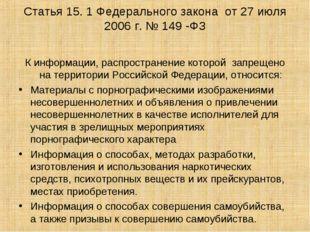 Статья 15. 1 Федерального закона от 27 июля 2006 г. № 149 -ФЗ К информации, р