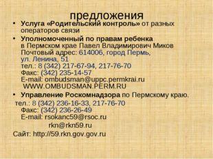 предложения Услуга «Родительский контроль» от разных операторов связи Уполном