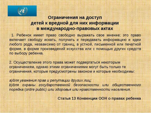 Ограничения на доступ детей к вредной для них информации в международно-право...