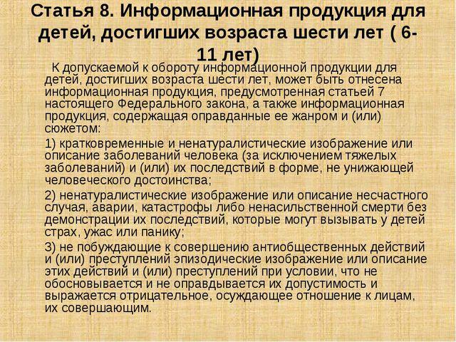 Статья 8. Информационная продукция для детей, достигших возраста шести лет (...
