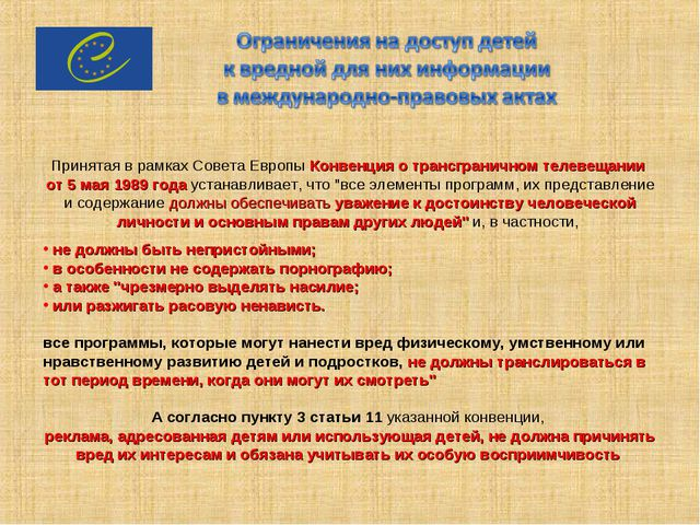Принятая в рамках Совета Европы Конвенция о трансграничном телевещании от 5 м...