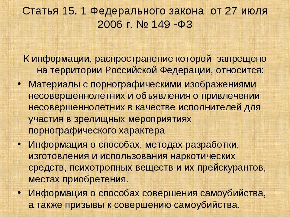 Статья 15. 1 Федерального закона от 27 июля 2006 г. № 149 -ФЗ К информации, р...