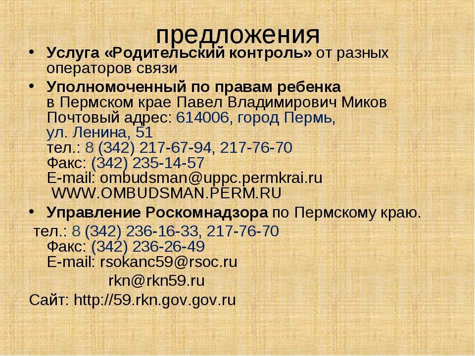 предложения Услуга «Родительский контроль» от разных операторов связи Уполном...