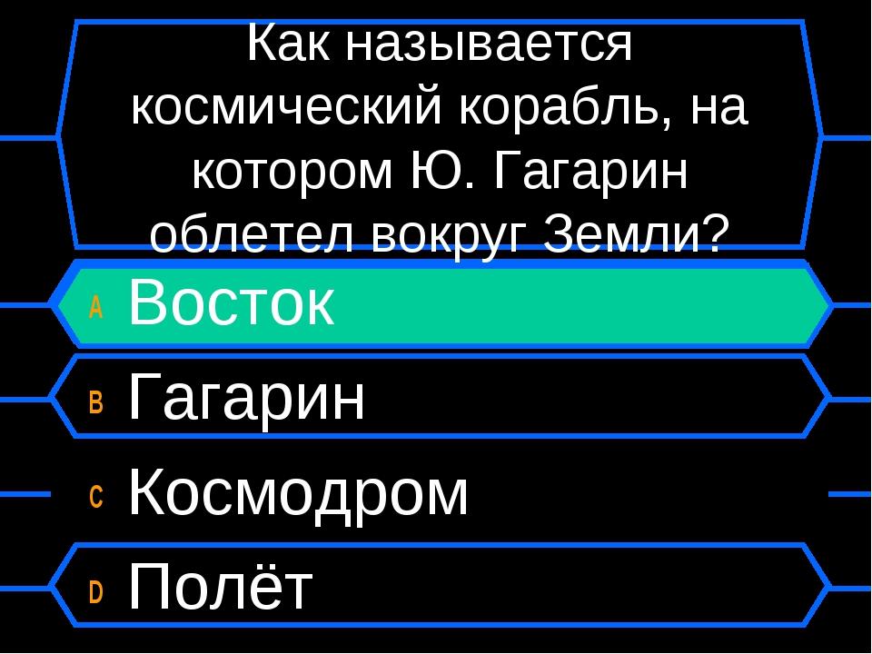 Как называется космический корабль, на котором Ю. Гагарин облетел вокруг Земл...