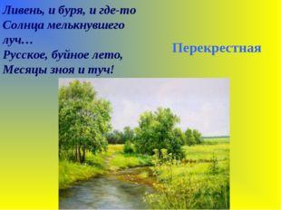 Ливень, и буря, и где-то Солнца мелькнувшего луч… Русское, буйное лето, Месяц