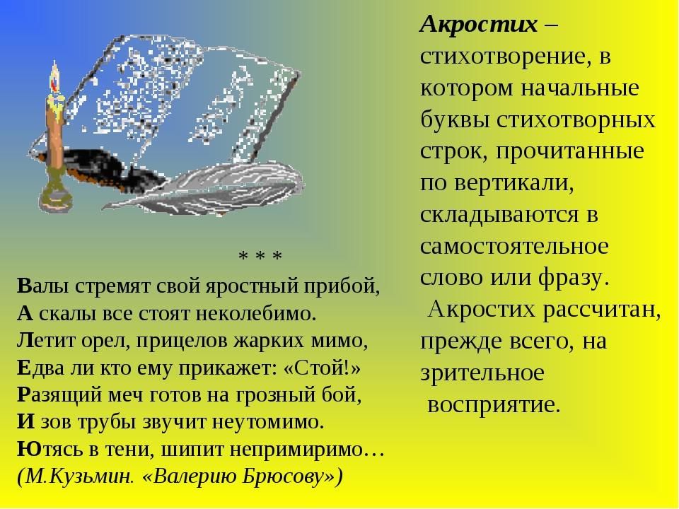 Акростих – стихотворение, в котором начальные буквы стихотворных строк, прочи...