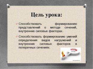 Цель урока: Способствовать формированию представлений о методе сечений, внутр