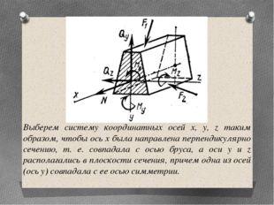 Выберем систему координатных осей х, у, z таким образом, чтобы ось x была нап