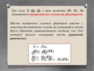 Три силы N, Qy, Qz и три момента Мk, Му, Мz называются внутренними силовыми