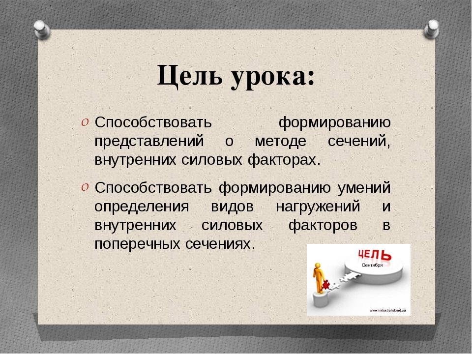 Цель урока: Способствовать формированию представлений о методе сечений, внутр...