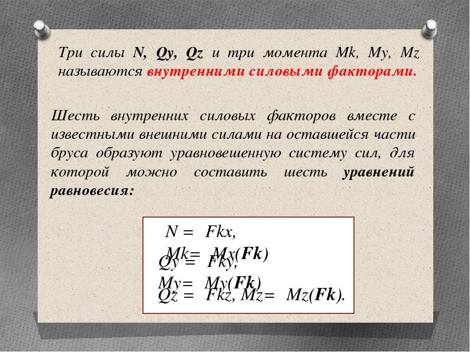 Три силы N, Qy, Qz и три момента Мk, Му, Мz называются внутренними силовыми...