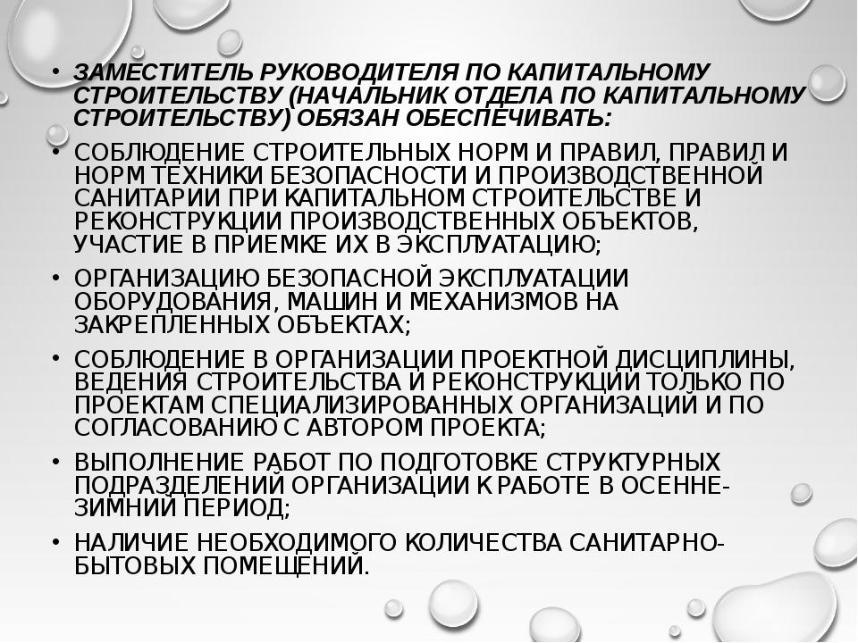 должностная инструкция заместителя начальника отдела капитального строительства если связь преюдиции