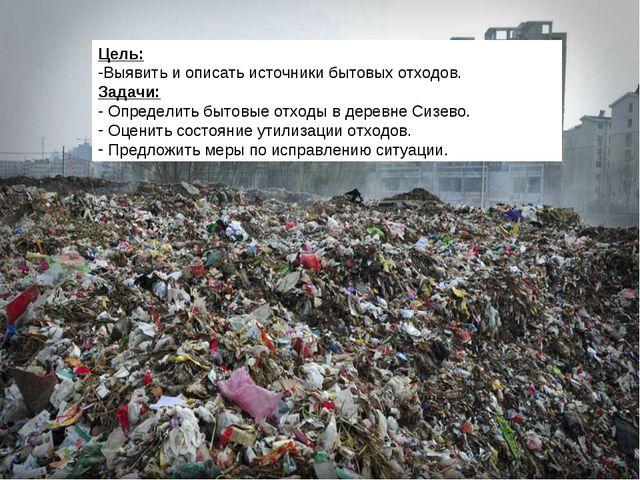 Цель: Выявить и описать источники бытовых отходов. Задачи: Определить бытовые...