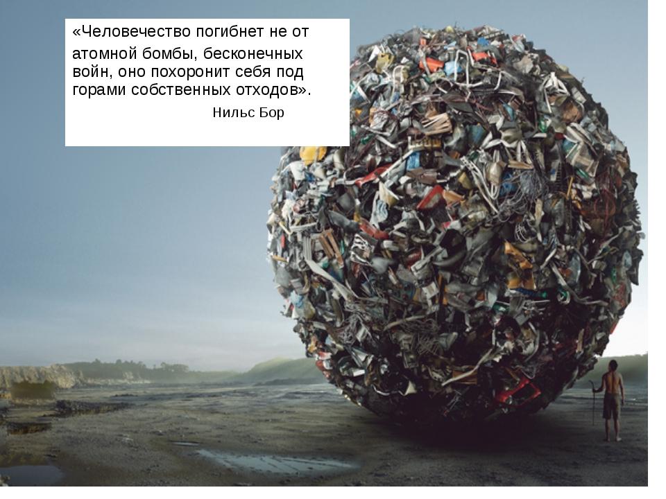 «Человечество погибнет не от атомной бомбы, бесконечных войн, оно похоронит с...