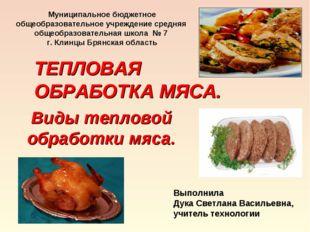 ТЕПЛОВАЯ ОБРАБОТКА МЯСА. Виды тепловой обработки мяса. Муниципальное бюджетн