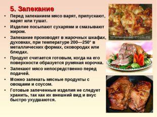 5. Запекание Перед запеканием мясо варят, припускают, жарят или тушат. Издел