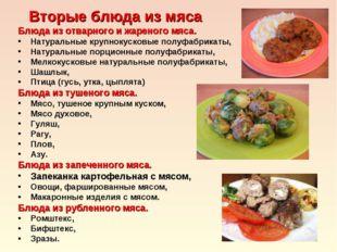 Вторые блюда из мяса Блюда из отварного и жареного мяса. Натуральные крупноку