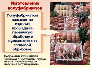Полученные куски мякоти зачищают от сухожилий, грубых пленок, излишков жира