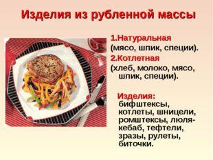 Изделия из рубленной массы 1.Натуральная (мясо, шпик, специи). 2.Котлетная (х