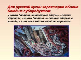 Для русской кухни характерно обилие блюд из субпродуктов: «ножки бараньи, на