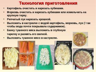 Технология приготовления Картофель очистить и нарезать кубиками. Морковь очис