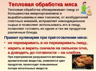 Тепловая обработка мяса Тепловая обработка обезвреживает пищу от большинства
