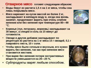 Отварное мясо готовят следующим образом: Воды берут из расчета1,5 лна1 кг