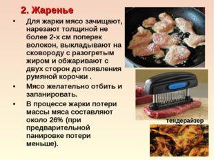 2. Жаренье Для жарки мясо зачищают, нарезают толщиной не более 2-х см попере