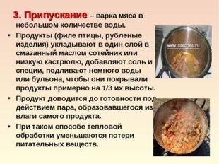 3. Припускание – варка мяса в небольшом количестве воды. Продукты (филе птиц