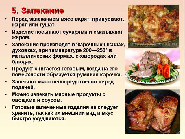 5. Запекание Перед запеканием мясо варят, припускают, жарят или тушат. Издел...