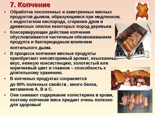 7. Копчение Обработка посоленных и заветренных мясных продуктов дымом, образ...