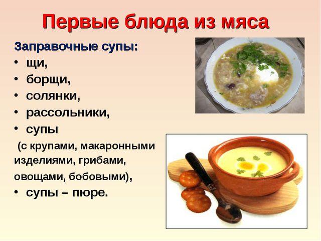 Первые блюда из мяса Заправочные супы: щи, борщи, солянки, рассольники, супы...