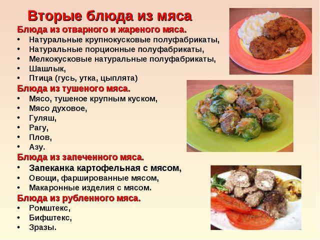 Вторые блюда из мяса Блюда из отварного и жареного мяса. Натуральные крупноку...