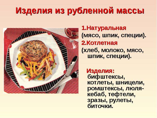 Изделия из рубленной массы 1.Натуральная (мясо, шпик, специи). 2.Котлетная (х...
