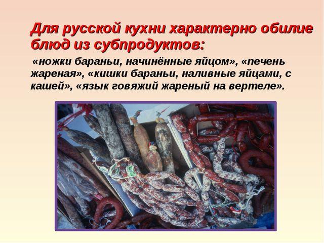 Для русской кухни характерно обилие блюд из субпродуктов: «ножки бараньи, на...