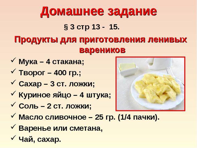 Домашнее задание § 3 стр 13 - 15. Продукты для приготовления ленивых варенико...