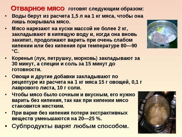 Отварное мясо готовят следующим образом: Воды берут из расчета1,5 лна1 кг...