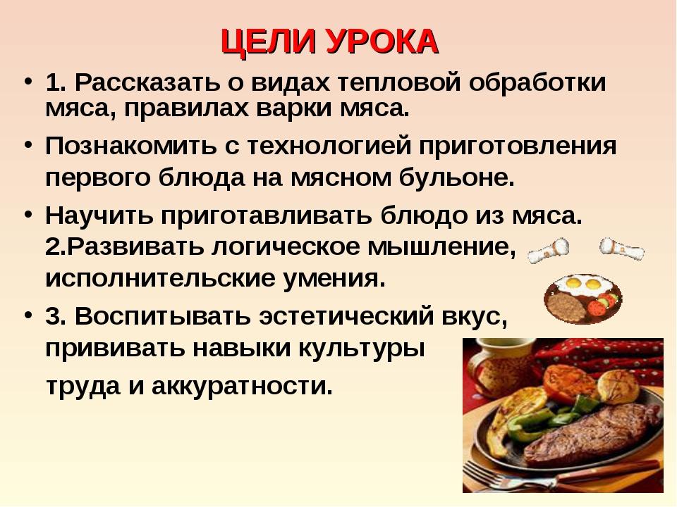 ЦЕЛИ УРОКА 1. Рассказать о видах тепловой обработки мяса, правилах варки мяса...