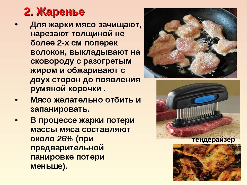 2. Жаренье Для жарки мясо зачищают, нарезают толщиной не более 2-х см попере...