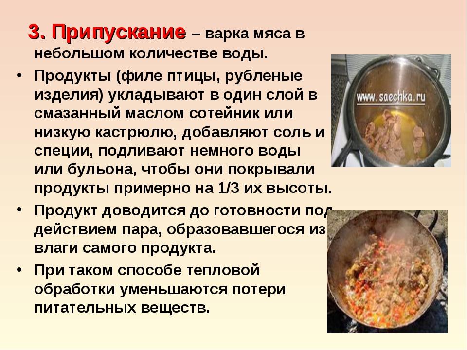 3. Припускание – варка мяса в небольшом количестве воды. Продукты (филе птиц...