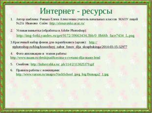 Интернет - ресурсы Красочный набор фонов для скрапбукинга (архив): http://stp