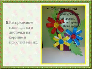 Распределяем наши цветы и листочки на корзине и приклеиваем их.