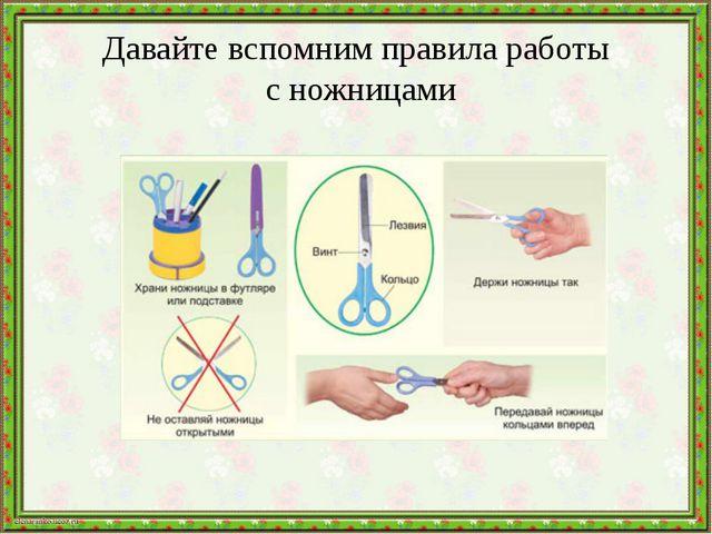 Давайте вспомним правила работы с ножницами