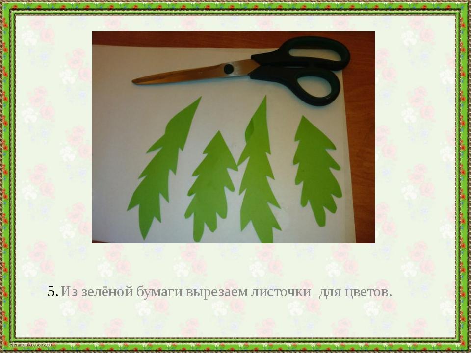 Из зелёной бумаги вырезаем листочки для цветов.