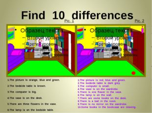 Find 10 differences 1.The picture is orange, blue and green. 2.The bedside ta