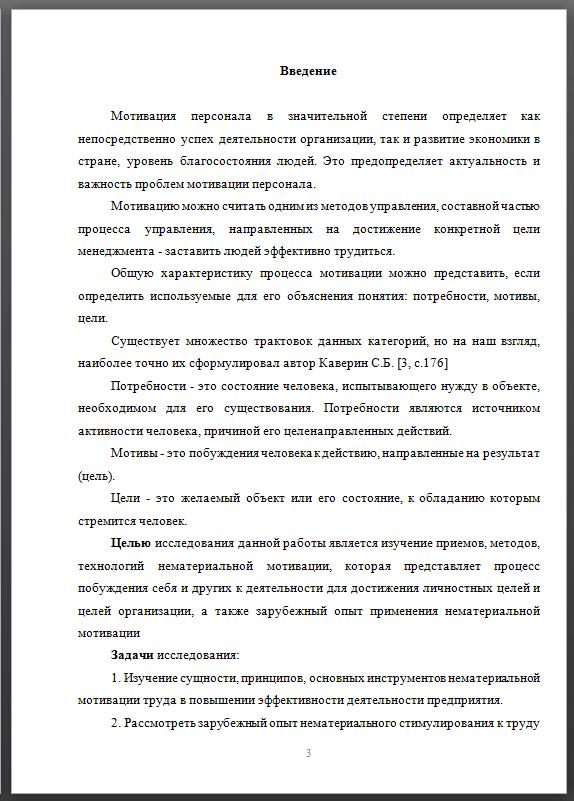 Реферат/Курсовая - Социально-культурная деятельность домов культуры.
