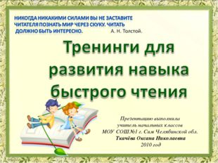 Презентацию выполнила учитель начальных классов МОУ СОШ№1 г. Сим Челябинской